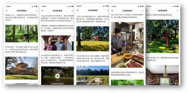 Ukamaki-hanke WeChat kampanja